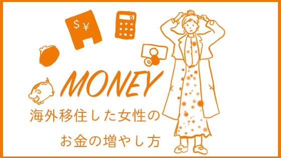 お金・社会保障