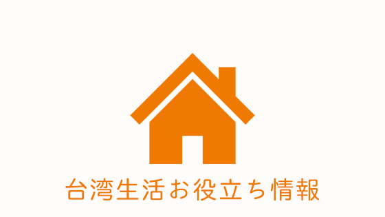 台湾生活お役立ち情報