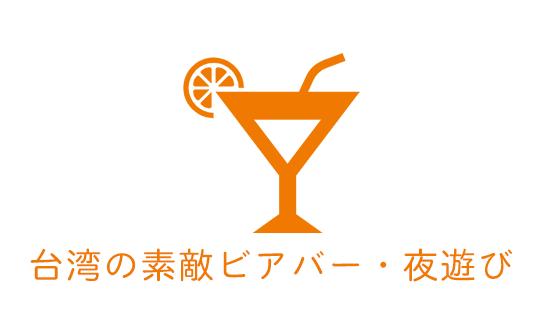 お酒・Bar