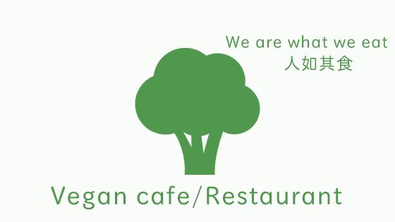 台湾の美味しいヴィーガンレストランまとめ【2021年最新】